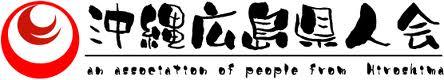 沖縄広島県人会